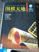 2006.2围棋天地