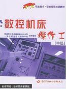 1+X职业技术·职业资格培训教材:数控机床操作工(中级)