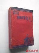 实用无线电读本(潘人庸著 新华无线电社1939年初版1954年21版 大32开红皮插图本)