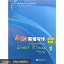 体验英语写作1(学生用书)(第2版)【附光盘】