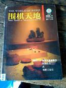 2006.11围棋天地