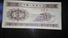 一分纸币(1953年版)第三套人民币(一元一张)