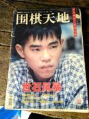 2002.9围棋天地