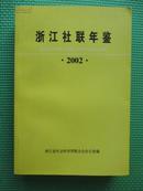 浙江社联年鉴 2002