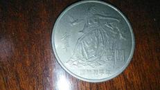 中华人民共和国国际和平年一元纪念币1986年(硬币)
