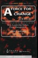 变革的力量:领导与管理的差异(哈佛商学经典译丛·名著系列)现货