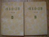 《资本论》注释 二.三卷