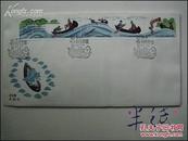 邮票 T59 刻舟求剑 FDC首日封一枚 全新双连张一组 销首日戳双连张一组 小本票一套