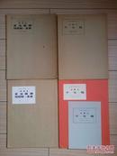 《褚遂良 孟法师碑 枯树赋·哀册》《王羲之 十七帖》两册合售,1977年日本书艺文化新社发行,原函品佳