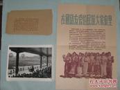 在团结友爱的民族大家庭里    新华社新闻展览照片一套25张全 规格长20cm宽15cm  D箱