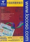 2011中国高等教育黄页 全国高等学校大全 高等黄页