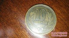 日本(钱币)硬币一枚(面值10日元)