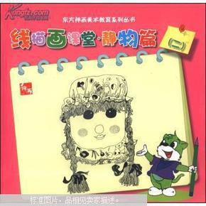 正少儿童线描绘画教程书