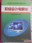 初级会计电算化——吉林省会计从业资格考试辅导教材