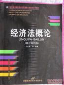 经济法概论  修订第四版