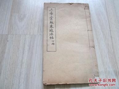 民国世界书局版<三希堂苏东坡法帖>下册