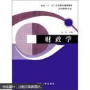 """面向""""十二五""""高等教育规划教材:财政学(经济管理类专业)"""