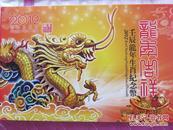 2012壬辰龙年普通纪念币 空册  硬精装