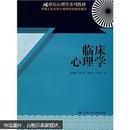 21世纪心理学系列教材:临床心理学