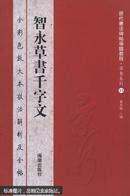 历代书法碑帖导临教程·草书系列11:智永草书千字文