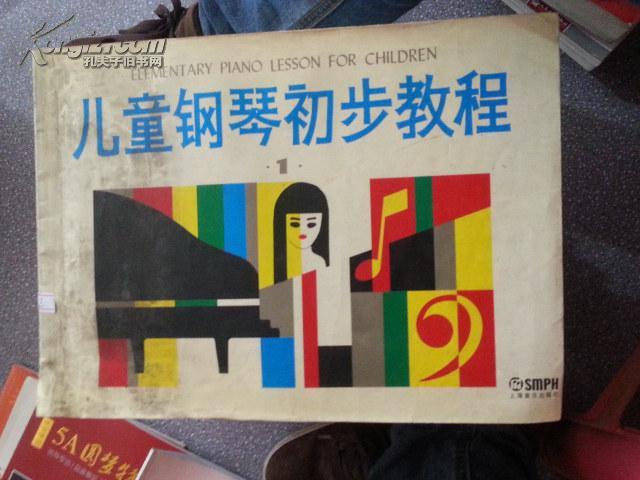 【图】儿童钢琴初步教程(1)第一册