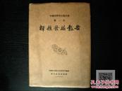 辉县发掘报告 中国田野考古报告 1956年初版精装带护封仅印1500册