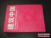 建筑中国.2.当代中国建筑设计机构48强及其作品(2006-2008)