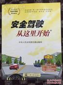安全驾驶从这里开始库存新书&驾驶&驾校教材