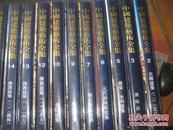 中国建筑艺术全集2-24 缺4、8、16、22卷  共计18本合售  详情面描述