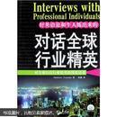 库存正版书籍 对话全球行业精英:对全球35位行业精英的深度访谈 无光盘