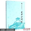 日本学研究(24)
