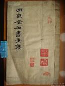 《西京金石书画集》.民国23年线装.故宫印刷所精印.珍稀少有.绝版之书