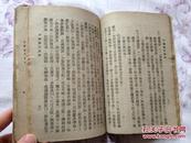 中国妇科病学】杨医亚医师校阅/封面残,目录几页下边有损毁,不影响阅读