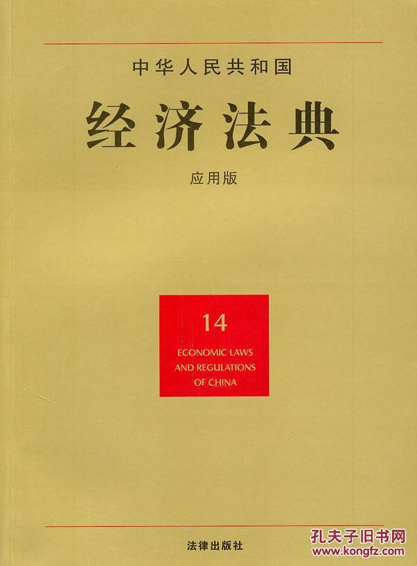 【图】中华人民共和国 经济法典(法律出版社法