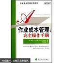 作业成本管理:完全操作手册 正版现货近未阅
