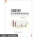 正版库存 审计意见及其影响的实证研究