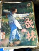 1982年武林杂志