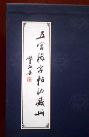 五宫格楷书字帖2本