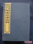 近代秘密社会史料  线装本一函四册全  北平研究院1935年出版  私藏好品相  白纸印刷