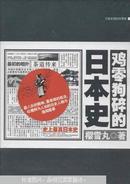 鸡零狗碎的日本史:史上最真日本史