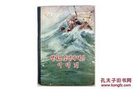 1981年朝鲜文彩色连环画 16开精装 精美全彩图 A6