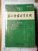 《古汉语常用字字典》,第4版,商务印书馆,2009年,569页