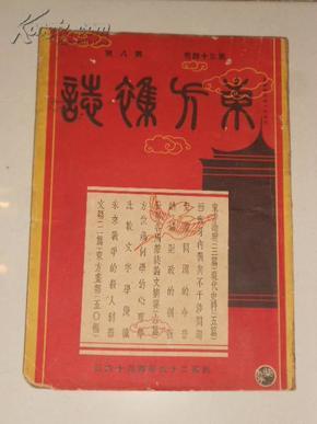 东方杂志(第三十四卷第八号:〈附东方画报〉缺封底 民国26年4月)