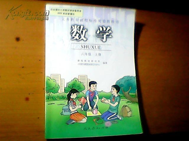 【图】义务教育教科书数学六年级上册(640x480)-义务教育教科书 图片
