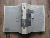 正版书  翁礼华《中国财税文化透视》16开一版一印 9.5品 有大量钱币 税票等票证彩色图版