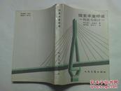 稀缺资料书 《缆索承重桥梁:构思与设计》一版一印  私藏9品如图