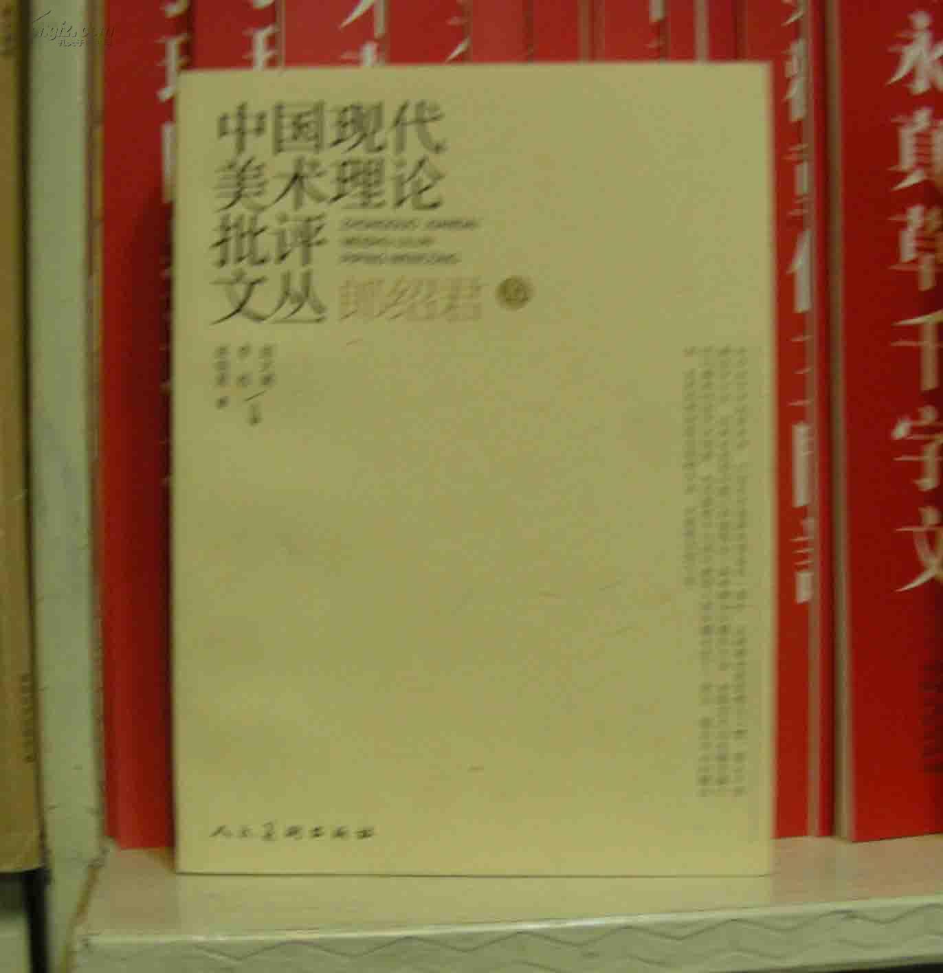 【图】中国现代美术理论批评文丛·郎绍君图片
