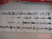 樊彥民 書法6平尺