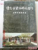 曹志桂书法碑林园石刻手稿拓本集