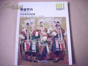 美术博 览丛书   2011年 第四辑 舞者罗丹